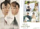 한국-바레인 중계로 KBS MBC 대거 결방 'SBS 나홀로 방송'···친판사 웃고 하우스헬퍼 울었다