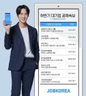 """""""추석 공채 진행 중""""…금호아시아나‧엔씨소프트 등 채용"""