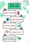 9월 4주차 추천 키워드 'AI로 추석 100배 즐기기!'