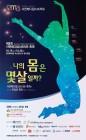 """부산진구, """"나의 몸은 몇 살일까"""" 서면메디컬스트리트축제 개최"""