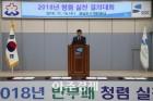 성남도시개발공사, 2018년 청렴 실천 결의대회 개최