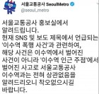 """이수역 폭행 사건, 서울교통공사 """"이수역 관련 없다"""" 해명 왜?"""
