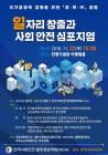 '일자리 창출과 사회안전 심포지엄' 22일 개최