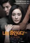 양미, 이혼·불륜설 부인하다 결혼 4년만에 파경