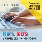 edm아이엘츠, 컴퓨터로 치르는 아이엘츠 시험 'CDT' 실시