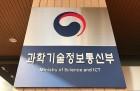 과기정통부, '제2회 빛마루 영상캠프' 시상식 개최