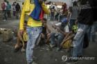 베네수엘라 구호품 반입 두고 유혈충돌..마두로, 콜롬비아와 단교
