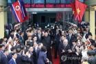 북미 정상회담 특수? 베트남 북한관광·기념주화 인기