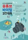 포항문화관광, 유튜브 바이럴 경진대회 개최