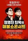 팟캐스트 1위 팟빵 매불쇼, 국내 최대 팟캐스트 콘서트 개최