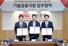 부산·경남은행, 지역 일자리 창출 기업 등 1400억원 지원