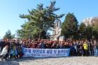 부산지방법무사회 , 추계 자연보호 활동 및 등반 대회