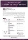 서울대 법학연구소, 21일 '외국인의 법적 지위' 학술대회