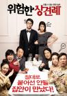 송새벽·이시영 주연 '위험한 상견례', 지역감정 극복 로맨스