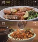 """'수미네 반찬', 김수미표 간장새우찜·대하소금구이·강된장 레시피는? """"대하에 보톡스 맞췄냐"""""""
