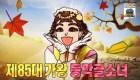 """'복면가왕' 동막골소녀, '6연승' 성공할까…""""오늘은 가면 벗는 줄 알았다"""" 고전했던 모습 '눈길'"""