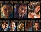 '마약왕' 송강호부터 조정석·배두나·이성민까지…레트로 캐릭터 포스터 공개