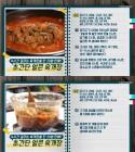 '살림 9단의 만물상' 초간단 국물요리 꿀팁 공개…얼큰 육개장·부대찌개·갈비탕·푸룬제육볶음·전주식 콩나물국밥 레시피는?