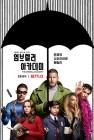넷플릭스 '엄브렐러 아카데미', 문제적 슈퍼히어로 패밀리의 탄생…예고편·포스터 공개