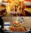 맛있는 녀석들, 육개장칼국수 '동동국수집'+'늘봄해물찜손칼국수' 위치는 어디?