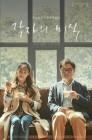 임원희·박규리 '각자의 미식', 3월 공개 확정…행복 찾아 떠난 미식 여행