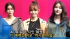 AOA 지민·혜정·유나, 더 예뻐진 미모 '역시 패완얼' (서울패션위크)