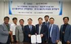 한국사물인터넷협회·남서울대, IoT 인력 양성 '맞손'