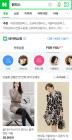 네이버, 개인 선호도 고려한 쇼핑 추천 서비스 '포유' 신설