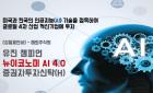 '켄쇼'가 발굴,4차산업 선도기업 투자