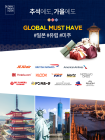 추석맞이 쇼핑·해외여행 카드혜택 총출동!