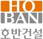 호반건설, 브랜드 아파트 '호반써밋 송도' 3월 공급