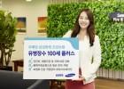 삼성화재, '유병장수 100세 플러스'건강보험 출시