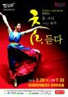 경북도립무용단과 함께하는 '춤, 듣다' 공연
