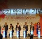 '좋은 약은 대한민국의 희망입니다'…제32회 '약의날'
