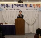 광주 동구약사회 양남재 회장 3선 회장 취임