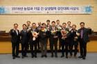농업과 기업 간 상생협력…'오리온' '구좌농협' 대상 수상
