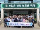 홍천군수 농업인단체 간담회