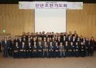 강릉시기독교연합회 새해조찬기도회