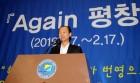 """""""북 대표단 참석, 남북관계 소강상태로 결국 무산"""""""