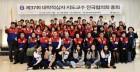 제37회 대학적십자 지도교수 전국협의회 총회 개최