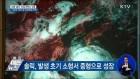 """태풍 '솔릭' 한반도 관통할 듯···""""피해 우려"""""""