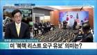북미 고위급회담 임박···남북협력·북미대화 선순환 협의 지속