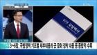 2018 국방백서 발표···주요 내용은?