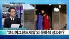 새해 첫 외국인 손님맞이 쇼핑관광축제! '2019 코리아그랜드세일'