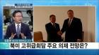 무르익은 2차 북미정상회담···김영철-폼페이오 라인 재가동 임박