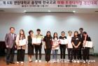 6회 연암대학교 총장배 전국고교 화훼조경디자인 경진대회 성료