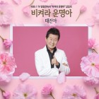 태진아, 3년 만의 드라마 OST '비켜라 운명아' 공개...'몰입 ↑'