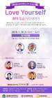 글로벌사이버대 '러브유어셀프, BTS 일곱가지 이야기' 토크콘서트