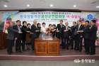 생활개선금산군연합회 정명옥 회장 취임