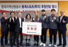 대한민국 루지 성장의 숨은 후원자, 지역난방공사